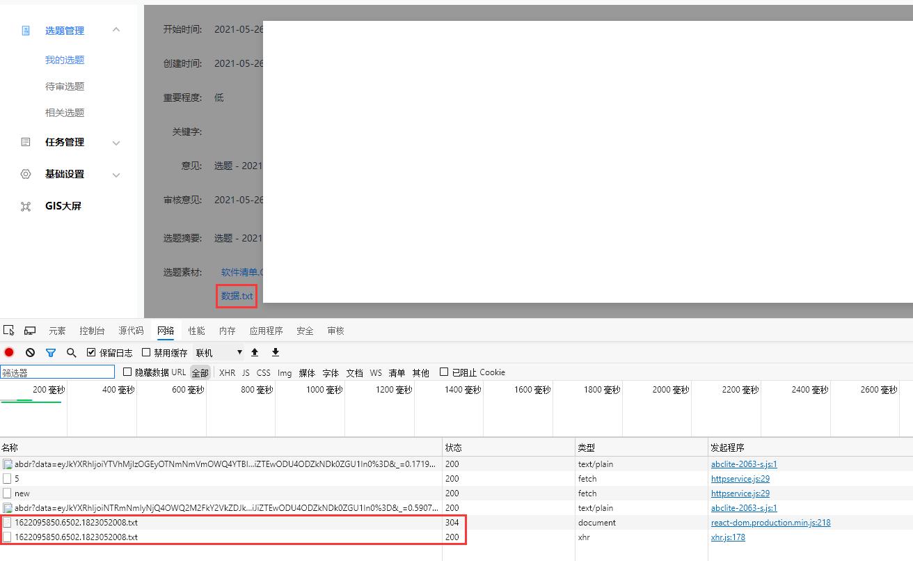 HTTP 请求一个静态的 txt 文件,第 1 次响应 304,第 2 次响应 200。