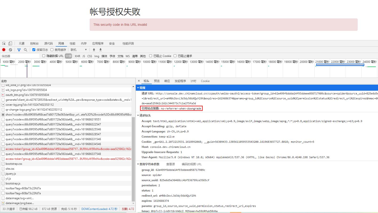 查看第 1 次请求的详细信息,在 标头 - 常规中,无响应状态码。