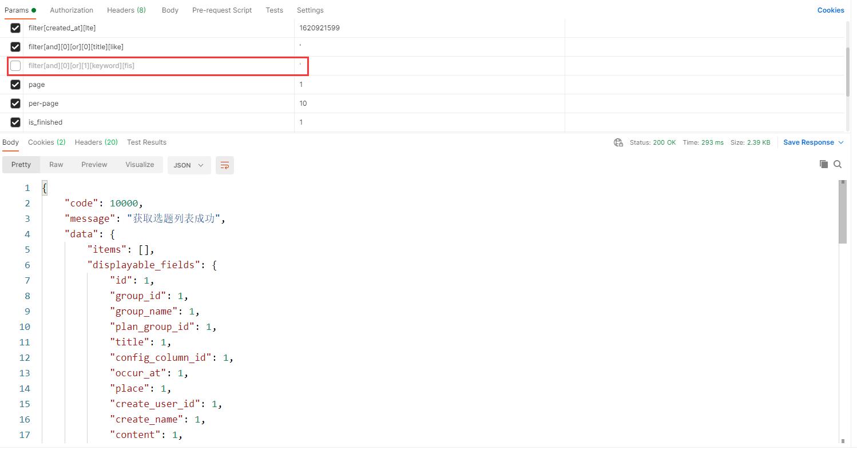 去掉请求参数:filter[and][0][or][1][keyword][fis]=',响应 200,未再报错。