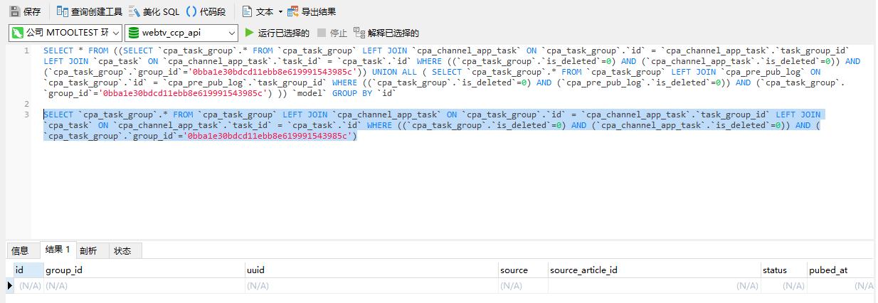执行第 1 个 SQL 子句,未报错,查询结果为空。