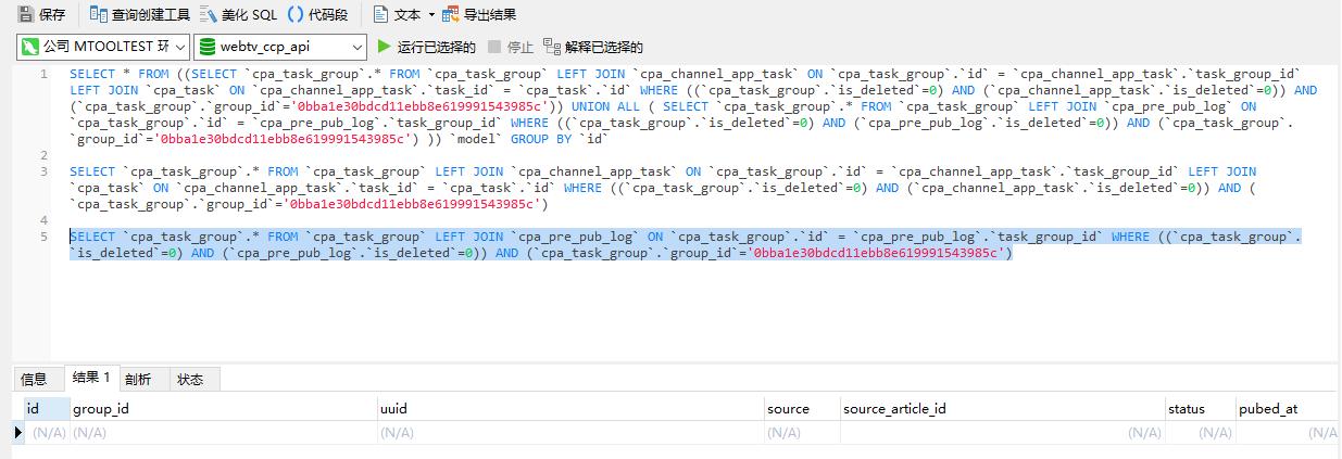 执行第 2 个 SQL 子句,未报错,查询结果为空。