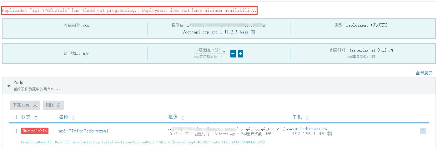 "在初始部署时仍然报错:ReplicaSet ""api-77dfcc7cfb"" has timed out progressing.; Deployment does not have minimum availability.。"