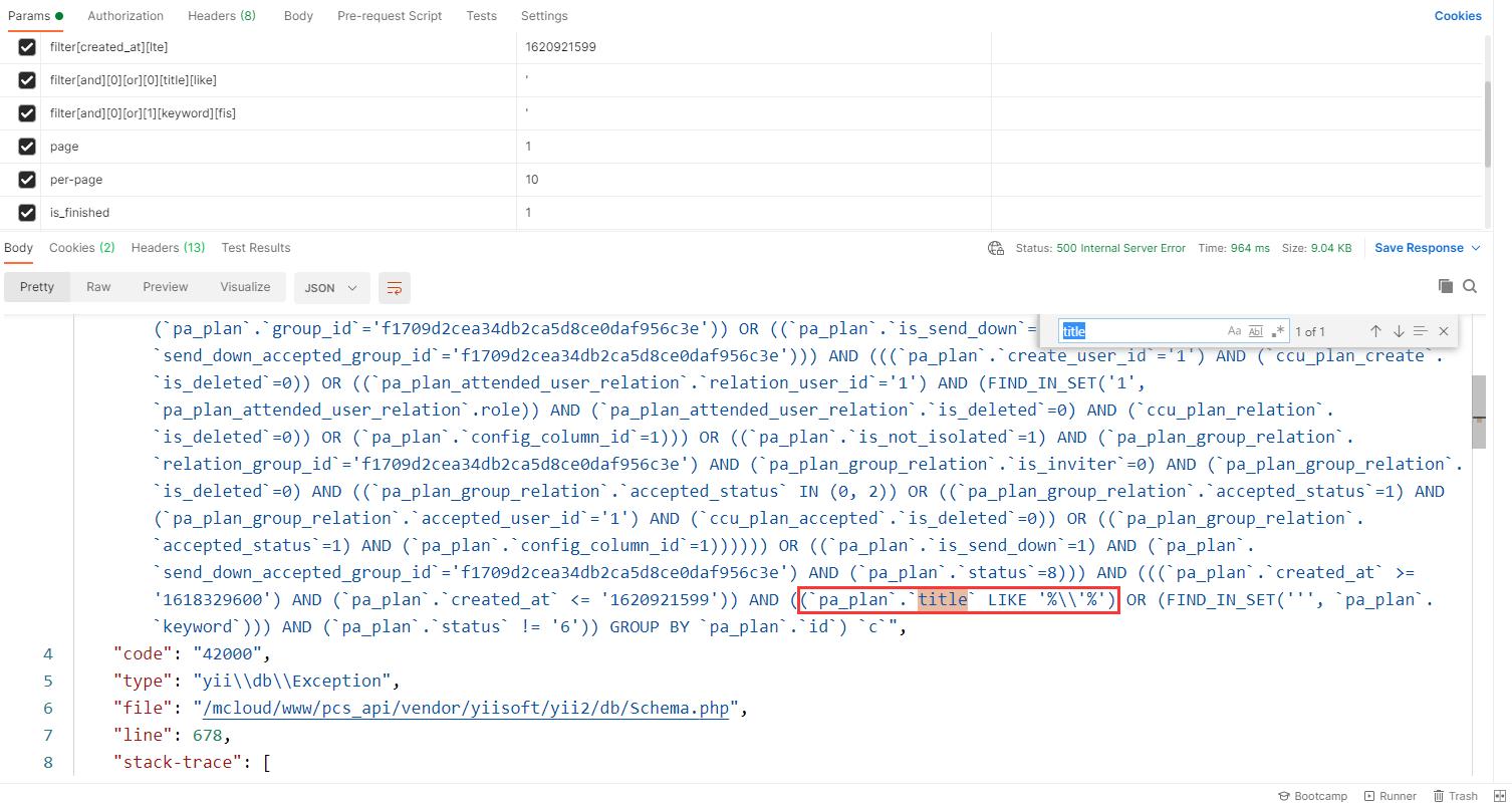 请求参数:filter[and][0][or][0][title][like]=',所生成的 SQL:(`pa_plan`.`title` LIKE '%\\'%'),未报错。区别在于 \'。进行了转义。