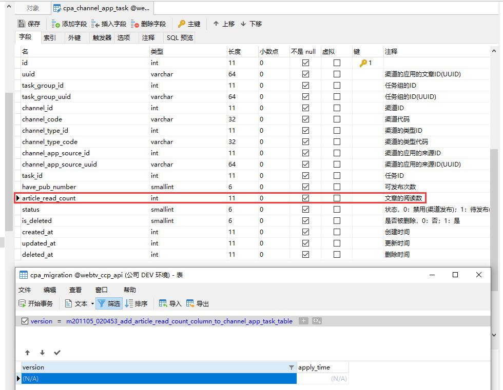 查看日志,仍然是数据库迁移重复执行的问题。查看 MySQL 中的表结构与迁移表中的记录,确定迁移记录:m210402_052030_add_columns_to_channel_app_source_table 在迁移表中不存在,但是 MySQL 中的表结构已经是此迁移记录执行后的结果。