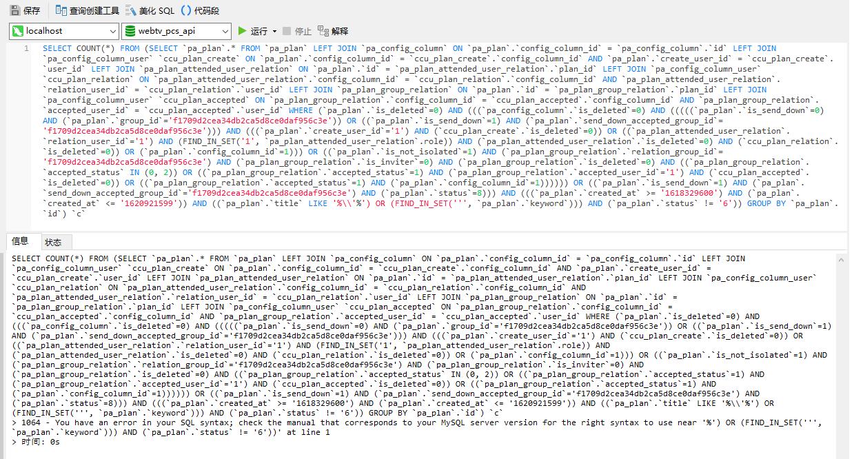 复制 SQL 语句在 Navicat for MySQL 中执行,未报错。