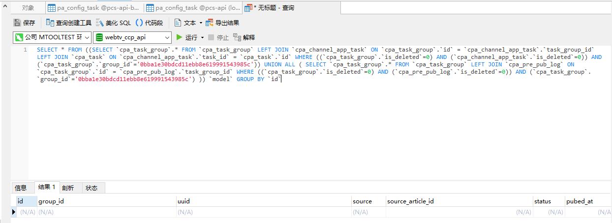 参考网址:https://stackoverflow.com/questions/40662899/sqlstate42000-syntax-error-or-access-violation-1055-expression-2 。修改 my.ini 文件。因为,修改 SQL 语句的成本过高。不再报错。