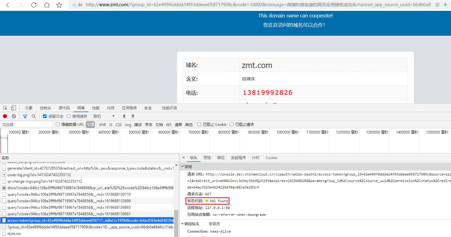 编辑代码,第 92 行:$weiboWeiboConnectWebAppUserAccessToken->save(false),保存记录之前不做验证(数据是可信任的),以避免验证时间过长,进而导致响应时间过长,进而浏览器重复请求的情况。