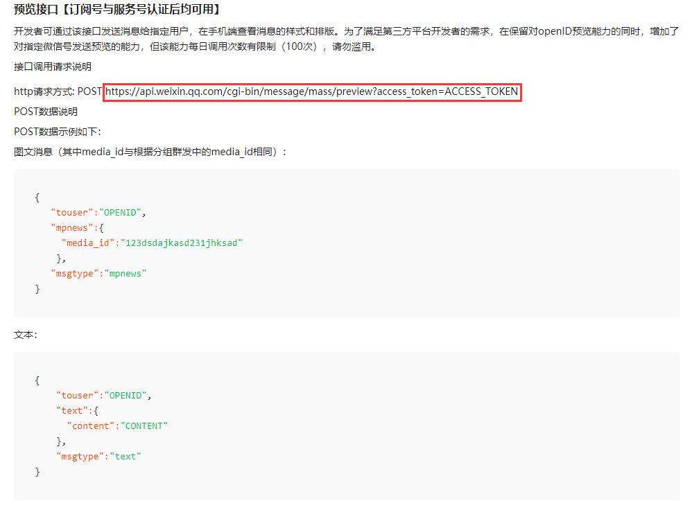 查看开发文档,预览接口【订阅号与服务号认证后均可用】