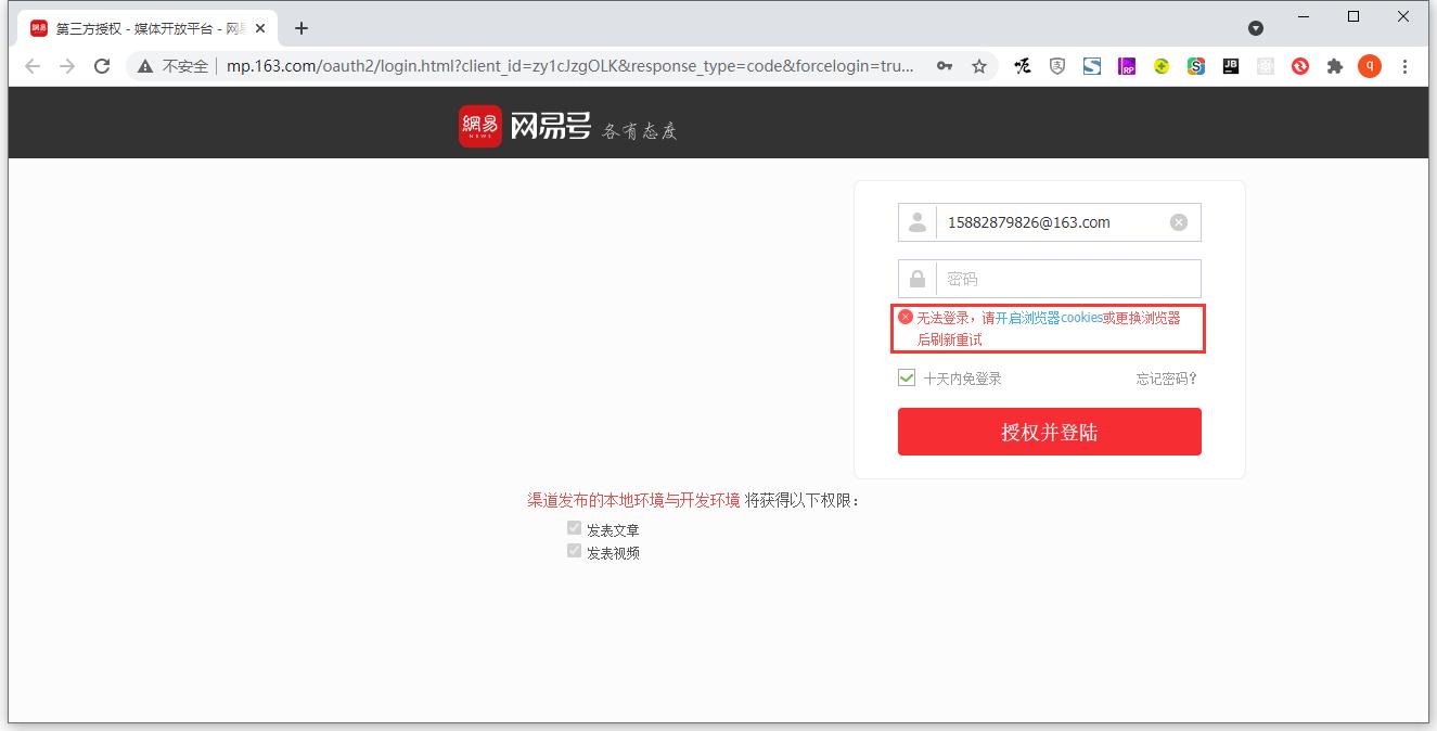 网易号第三方授权时提示:无法登录,请开启浏览器cookies或更换浏览器后刷新重试。