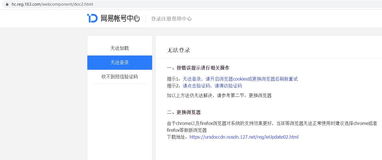 点击 开启浏览器cookies ,进入网址:https://hc.reg.163.com/webcomponent/doc2.html 。