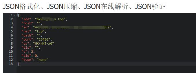 将 vmess:// 后面的值 base64 解码后。json 格式化,其值如下。后续用于配置阿里云服务器上的 V2RAY 客户端