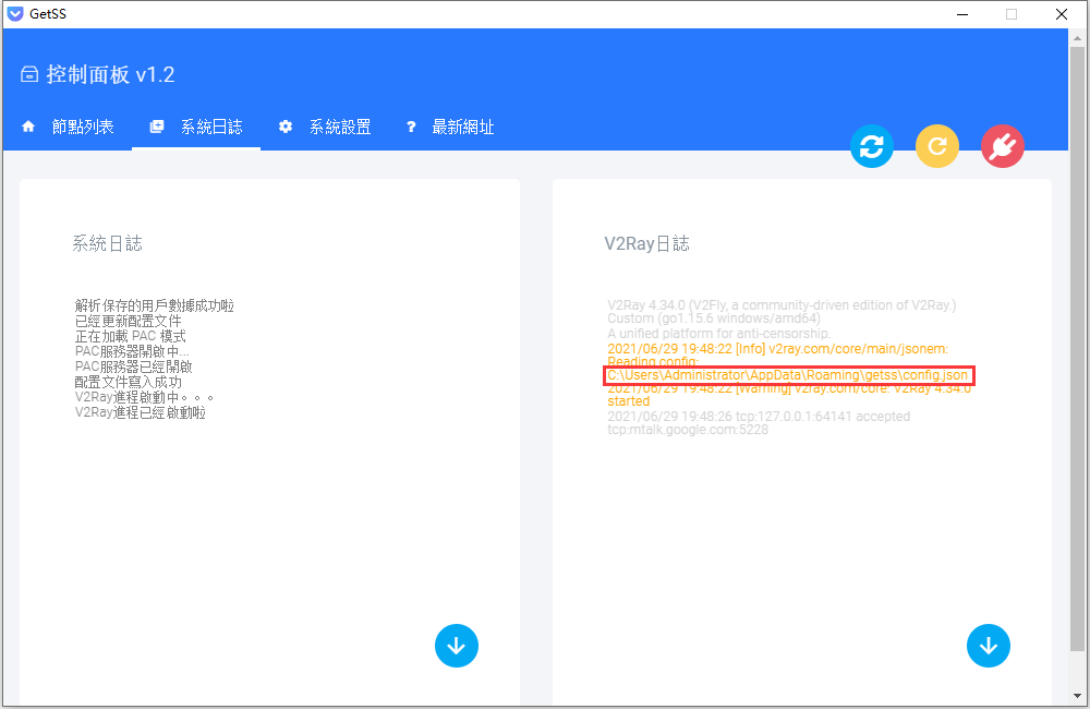 V2Ray 没有使用常规代理软件的 C/S(即客户端/服务器)结构,它既可以当做服务器也可以作为客户端。配置客户端,参考文件:C:\Users\Administrator\AppData\Roaming\GetSS\config.json。GetSS 为 Windows 客户端。编辑 /usr/local/etc/v2ray/config.json