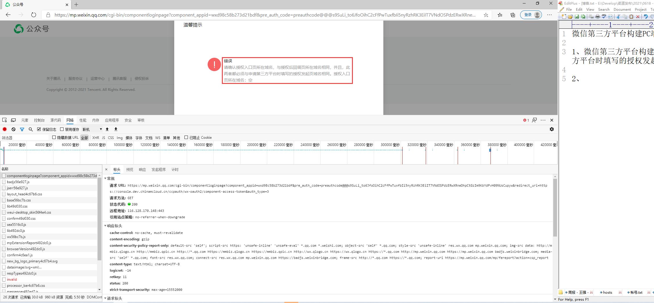 微信第三方平台构建PC端授权链接,直接打开报错:错误 请确认授权入口页所在域名,与授权后回调页所在域名相同,并且,此两者都必须与申请第三方平台时填写的授权发起页域名相同。授权入口页所在域名:空。