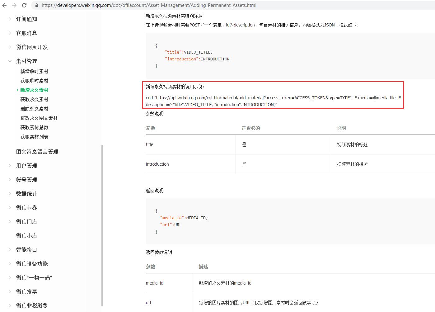 参考网址:https://developers.weixin.qq.com/doc/offiaccount/Asset_Management/Adding_Permanent_Assets.html