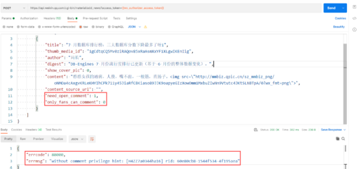 微信公众号新增永久图文素材时,报错:errcode,88000;errmsg:without comment privilege hint: [H4ZZ7a0344ha16] rid: 60e80cb8-1544f534-4f195aea。