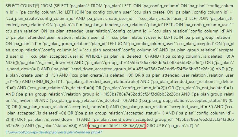 请求参数:filter[and][0][or][0][title][like]=\,生成 SQL 如下,查找结果为空