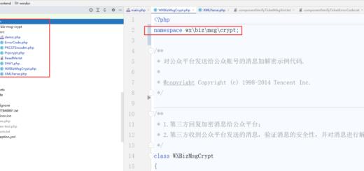 需要着重注意的是文件:PKCS7Encoder.php 中存在 2 个类,需要拆分为文件:PKCS7Encoder.php、Prpcrypt.php。文件基目录为小写字母,以中横杠连接。