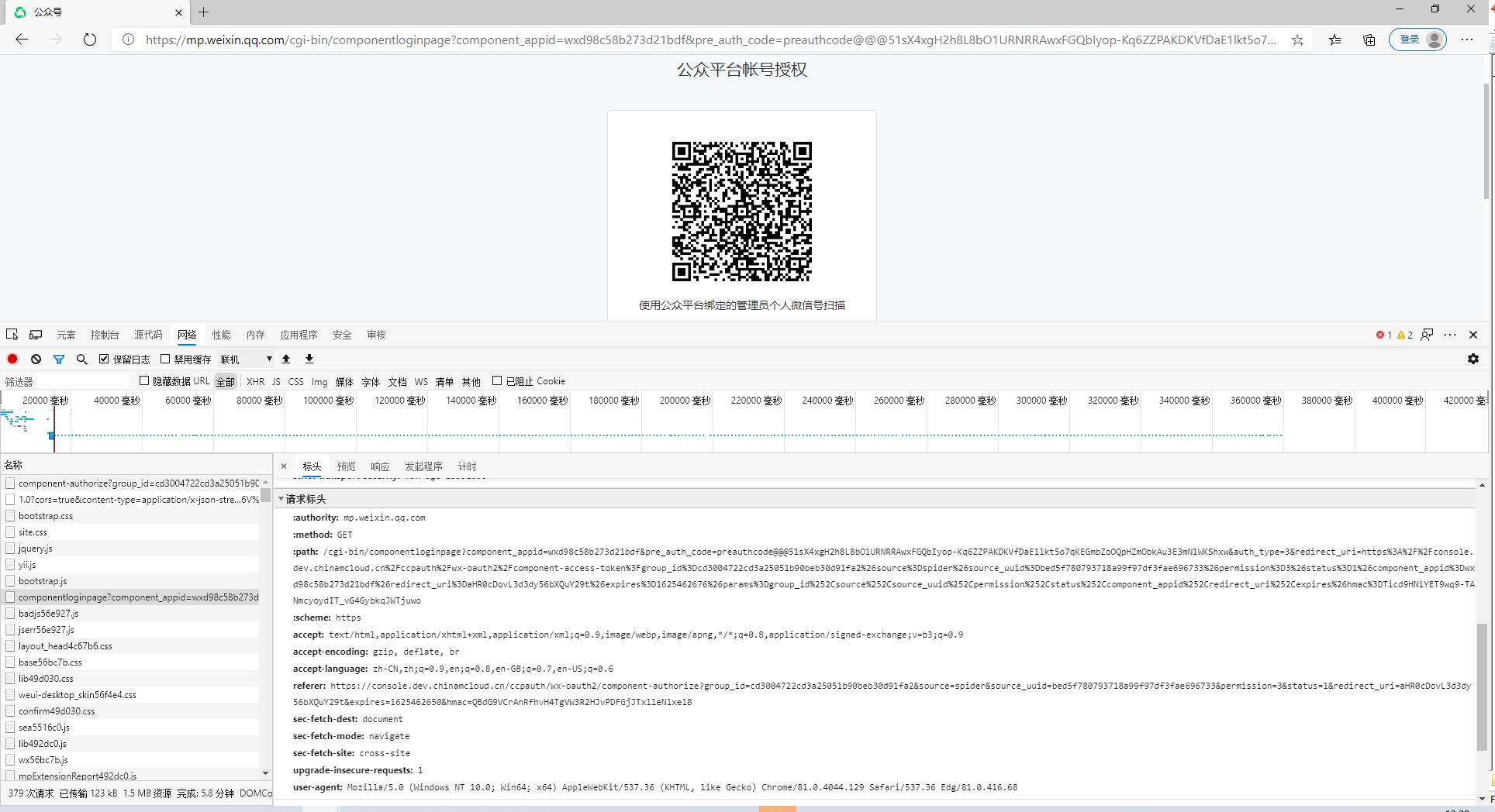 在现有已经实现的程序中,先打开授权入口页,再跳转至PC端授权链接,未报错,正常显示待扫描的二维码。仔细对比二者的差异,正常显示二维码的页面,其请求头中包含:referer。
