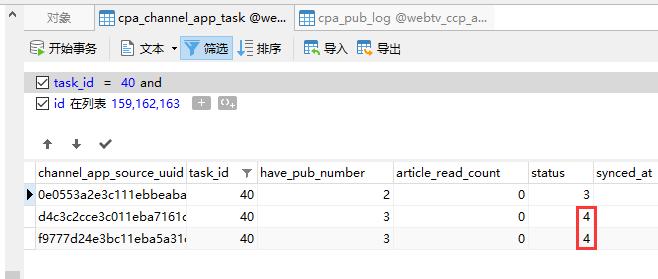 查看渠道的应用的任务表,渠道的应用的任务ID:159、162、163所对应的 3 条记录,预期状态【3:已失败(渠道发布)】。但是渠道的应用的任务ID:162、163所对应的 3 条记录,状态【4:审核中(平台)】。