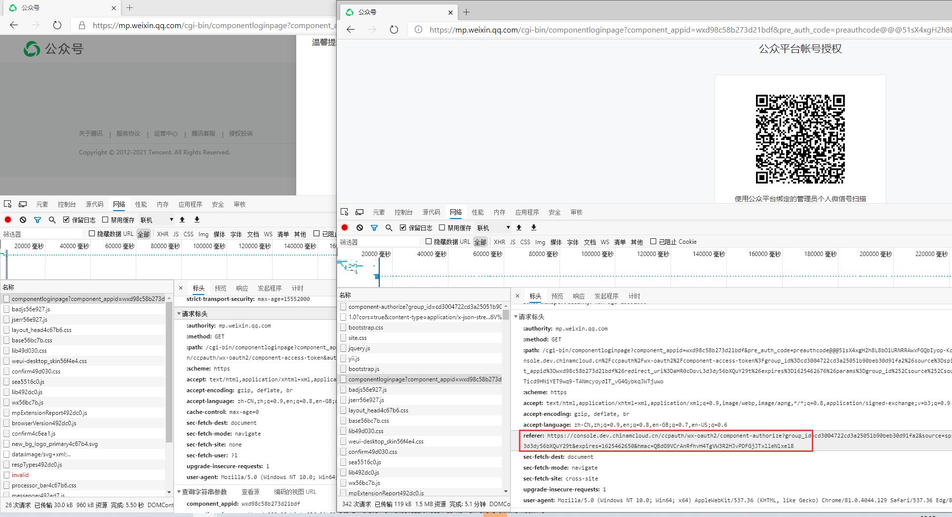 仔细对比二者的差异,正常显示二维码的页面,其请求头中包含:referer。而报错的页面不包含:referer。