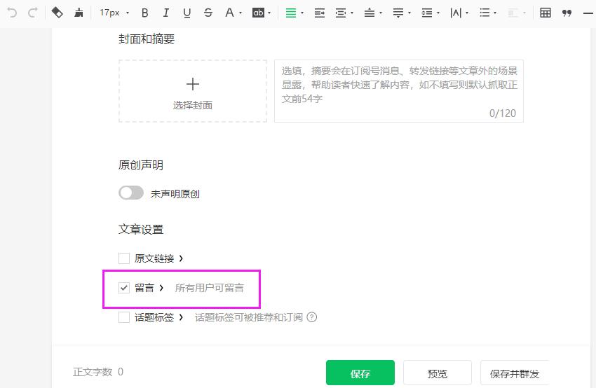 在成功的公众号后台新建图文消息时候,有留言功能的开关。
