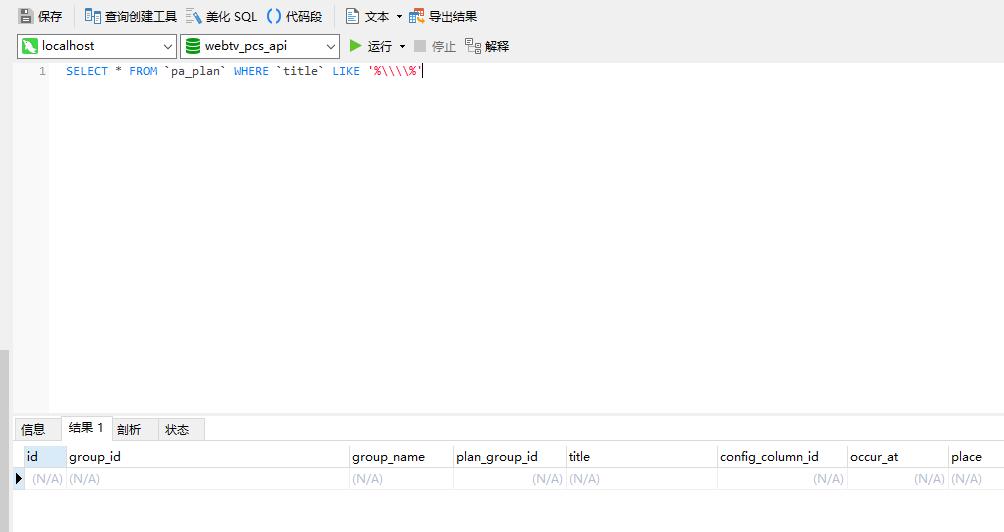 在 MySQL 客户端软件 Navicat for MySQl 中执行 SQL,4 根反斜杠,查找结果为空