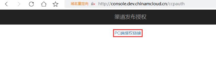 官方文档:第三方平台型服务商构建授权链接放置自己的网站,用户点击后,弹出授权页面。决定将PC端授权链接放在授权发起页域名下。在 http://console.dev.chinamcloud.cn/ccpauth 添加链接。