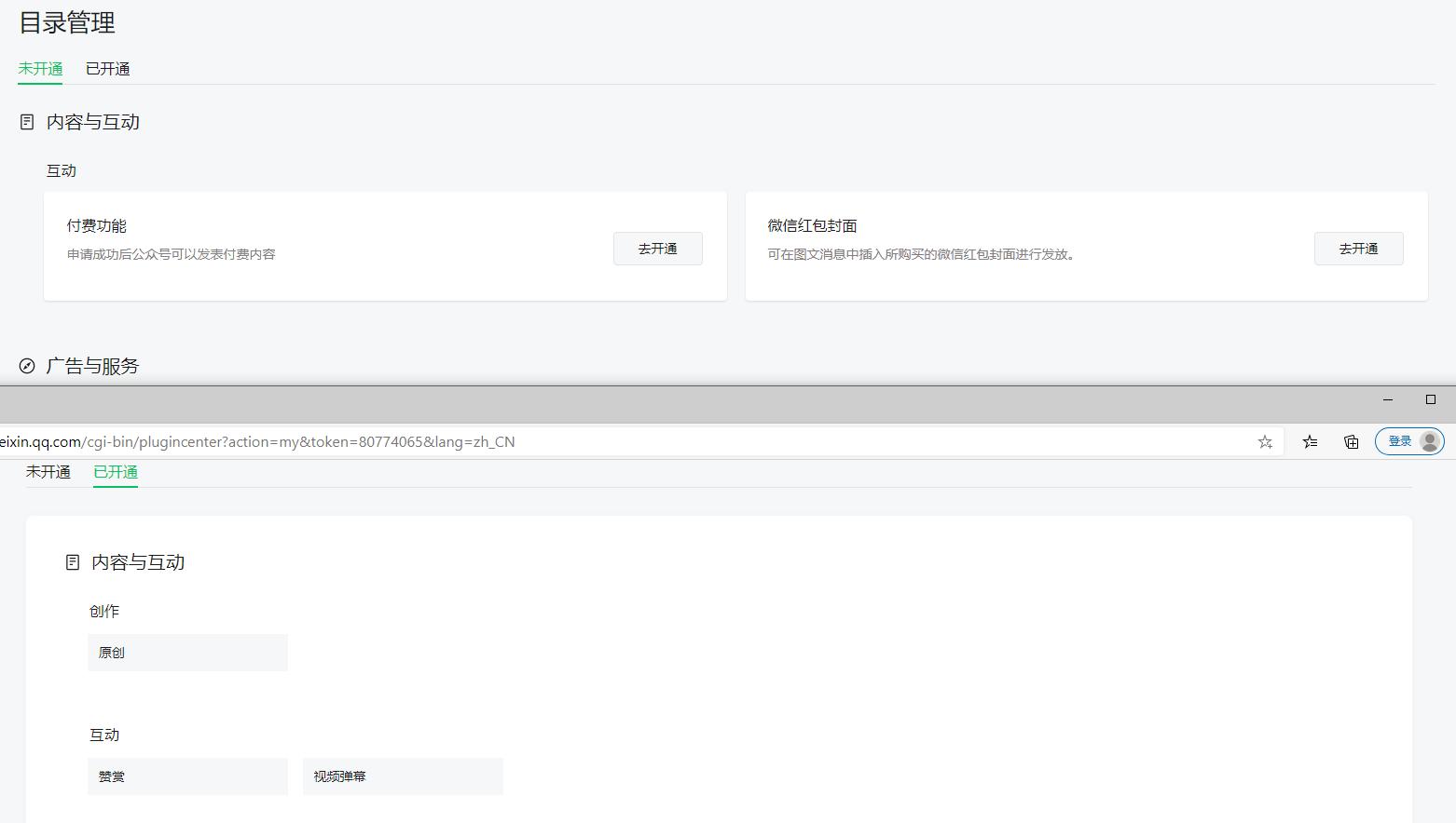 发现报错的公众号,已开通页面中不存在:互动 - 留言 功能。未开通页面中也不存在:互动 - 留言 功能。