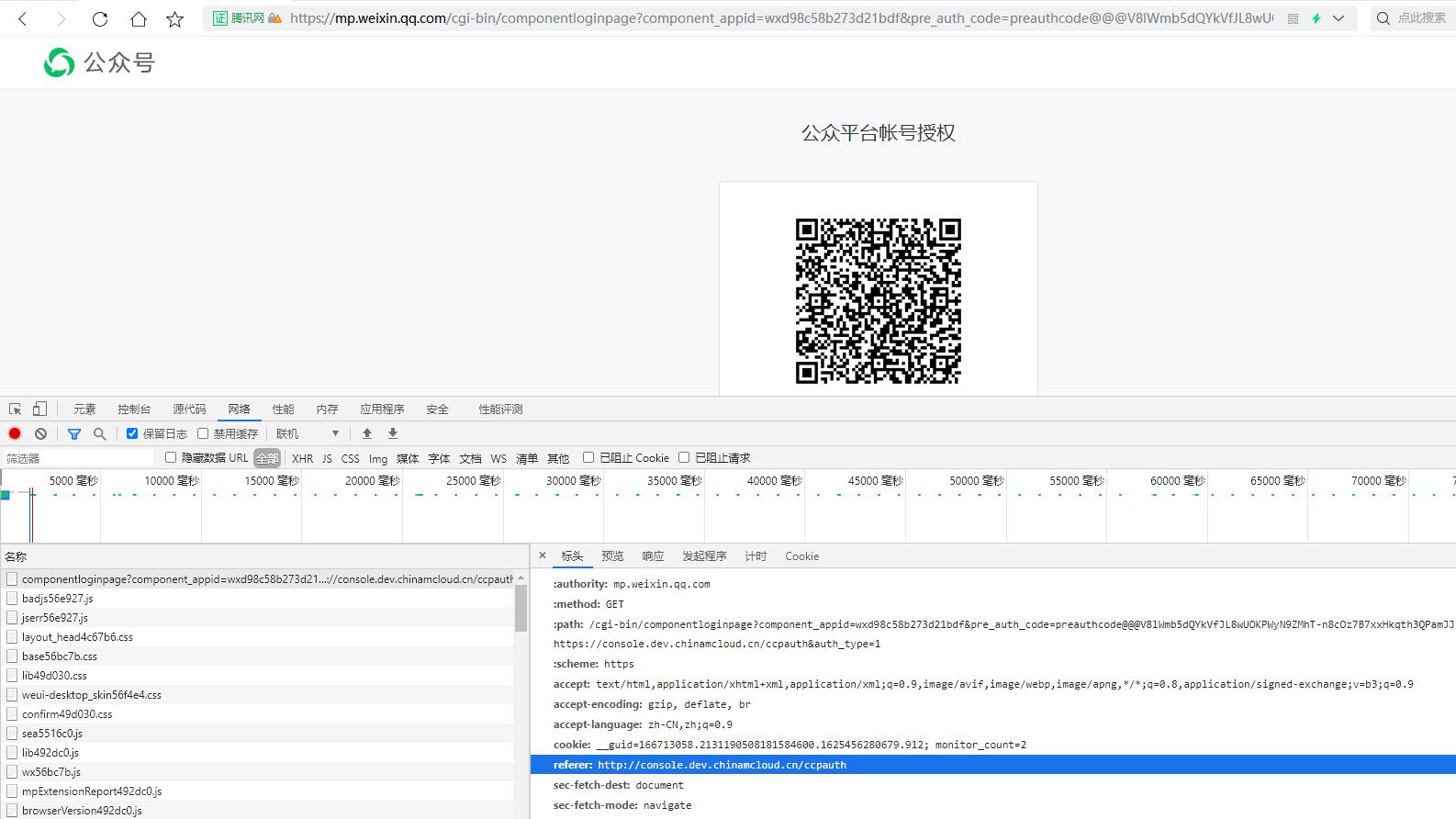 右键:PC端授权链接,在新标签页中打开链接。未报错,正常显示待扫描的二维码,其请求头中包含:referer。