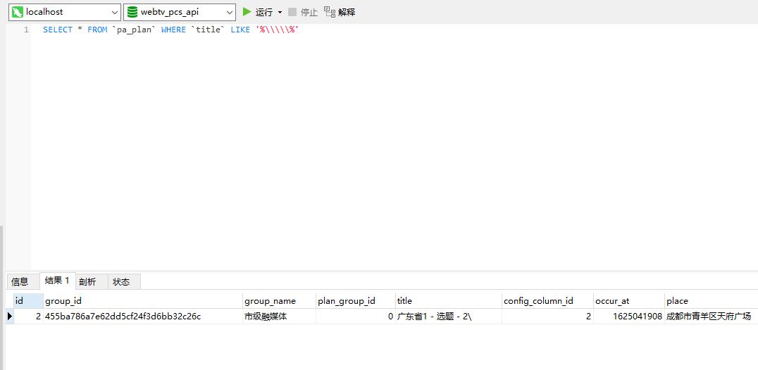 执行 SQL,5 根反斜杠(添加 1 根),查询出一条记录