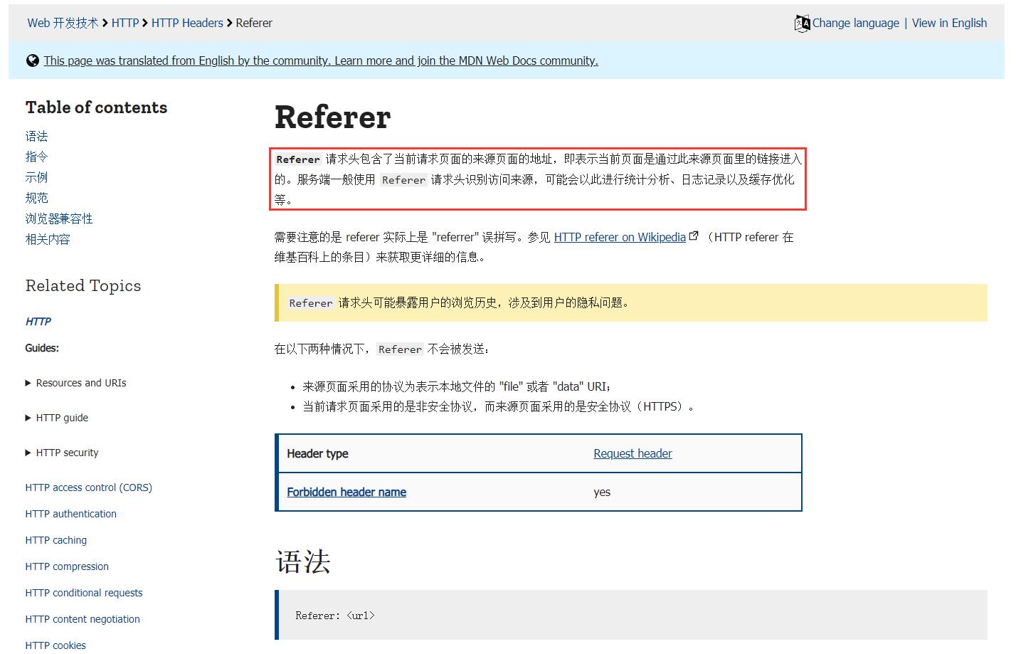 查看 MDN Web Docs 上的 HTTP Headers -> Referer。Referer 请求头包含了当前请求页面的来源页面的地址,即表示当前页面是通过此来源页面里的链接进入的。