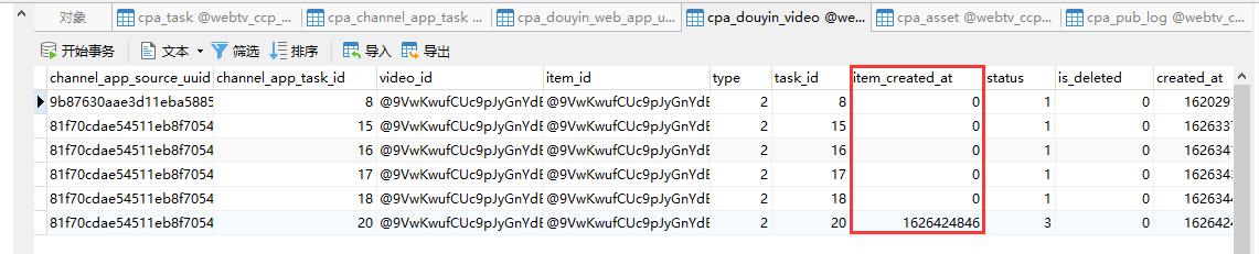 渠道的应用的任务ID:160上传视频成功的时间节点:2021-07-15 11:34:57。渠道的应用的任务ID:160创建视频成功的时间节点无记录,但是其肯定晚于 2021-07-15 11:34:57。后续计划添加字段:item_created_at 至表:cpa_douyin_video。注释:视频内容的创建时间。