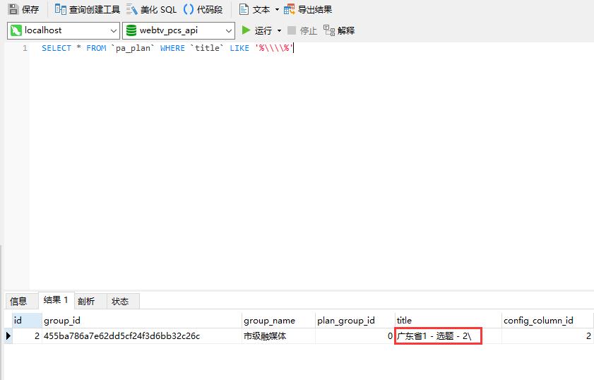 执行 SQL,4 根反斜杠,查询出一条记录