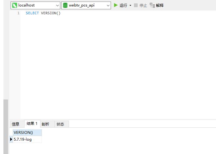 查询当前数据库版本:5.7.19