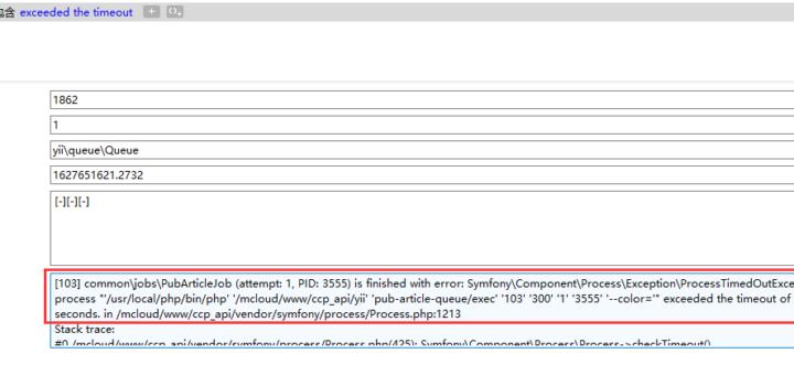 """在 Yii2 队列扩展 中报错:The process """"'/usr/local/php/bin/php' '/mcloud/www/ccp_api/yii' 'pub-article-queue/exec' '103' '300' '1' '3555' '--color='"""" exceeded the timeout of 300 seconds."""