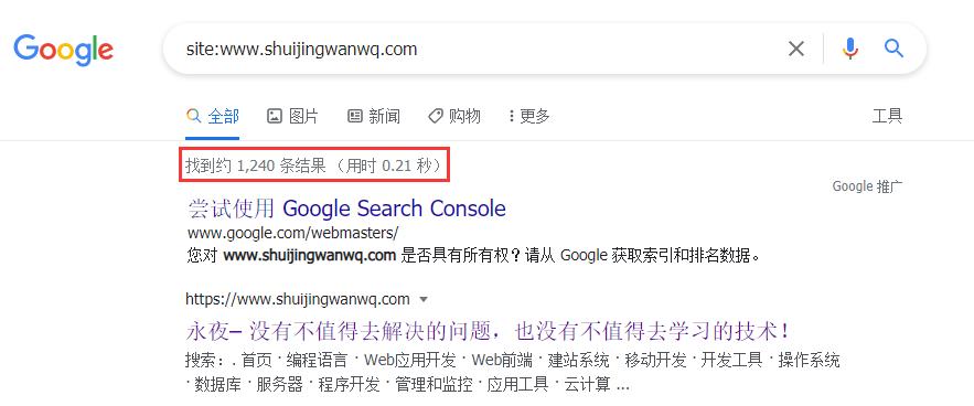 在 Google 中搜索:site:www.shuijingwanwq.com,其索引量为 1240。