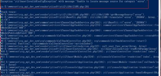 在 Yii 2.0 中报错:Exception 'yii\base\InvalidConfigException' with message 'Unable to locate message source for category 'error'.'。