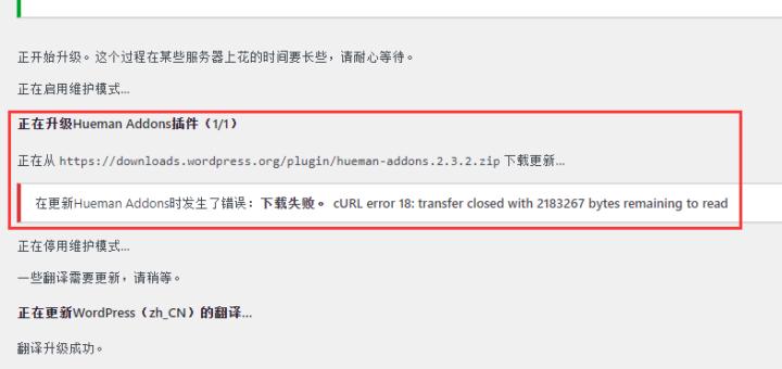 在更新Hueman Addons时发生了错误:下载失败。 cURL error 18: transfer closed with 2183267 bytes remaining to read。cURL 错误 18:传输已关闭,还有 2183267 个字节可供读取。