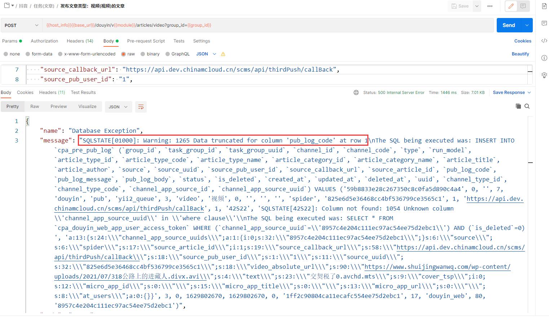 在渠道发布中,报错:SQLSTATE[01000]: Warning: 1265 Data truncated for column 'pub_log_code' at row 1。