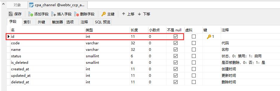 在 Yii 2.0 中,基于数据库迁移,创建一个主键列。默认使用 $this->primaryKey()。创建的主键列其类型默认为 int(11)。