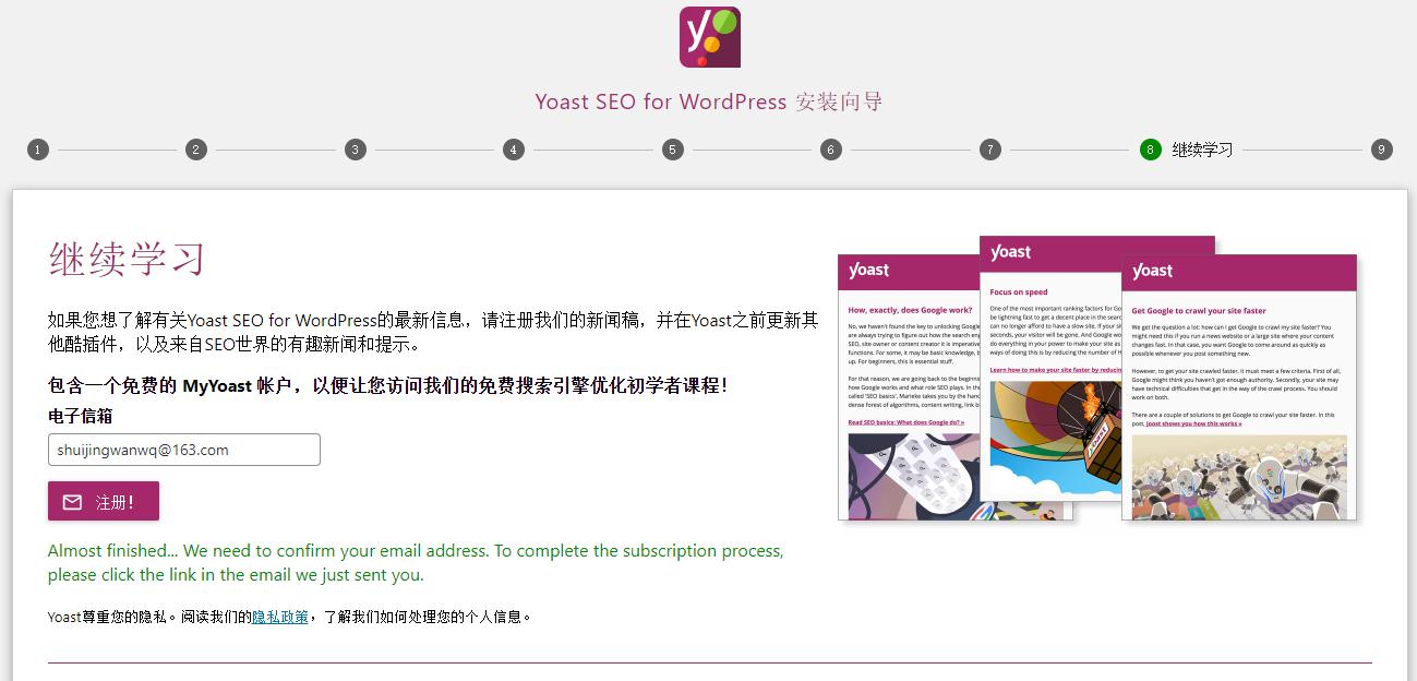 继续学习。如果您想了解有关Yoast SEO for WordPress的最新信息,请注册我们的新闻稿,并在Yoast之前更新其他酷插件,以及来自SEO世界的有趣新闻和提示。包含一个免费的 MyYoast 帐户,以便让您访问我们的免费搜索引擎优化初学者课程!电子信箱。shuijingwanwq@163.com