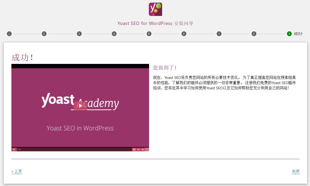 成功!您做到了!现在,Yoast SEO将负责您网站的所有必要技术优化