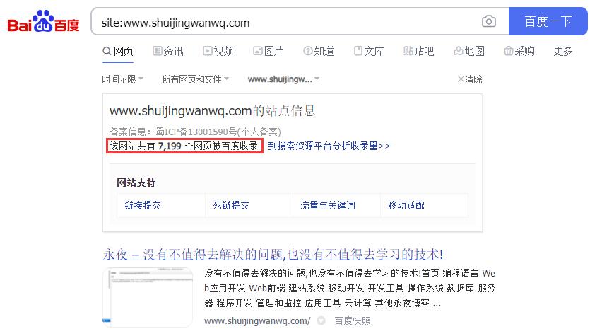 在 百度 中搜索:site:www.shuijingwanwq.com,其索引量为 7199