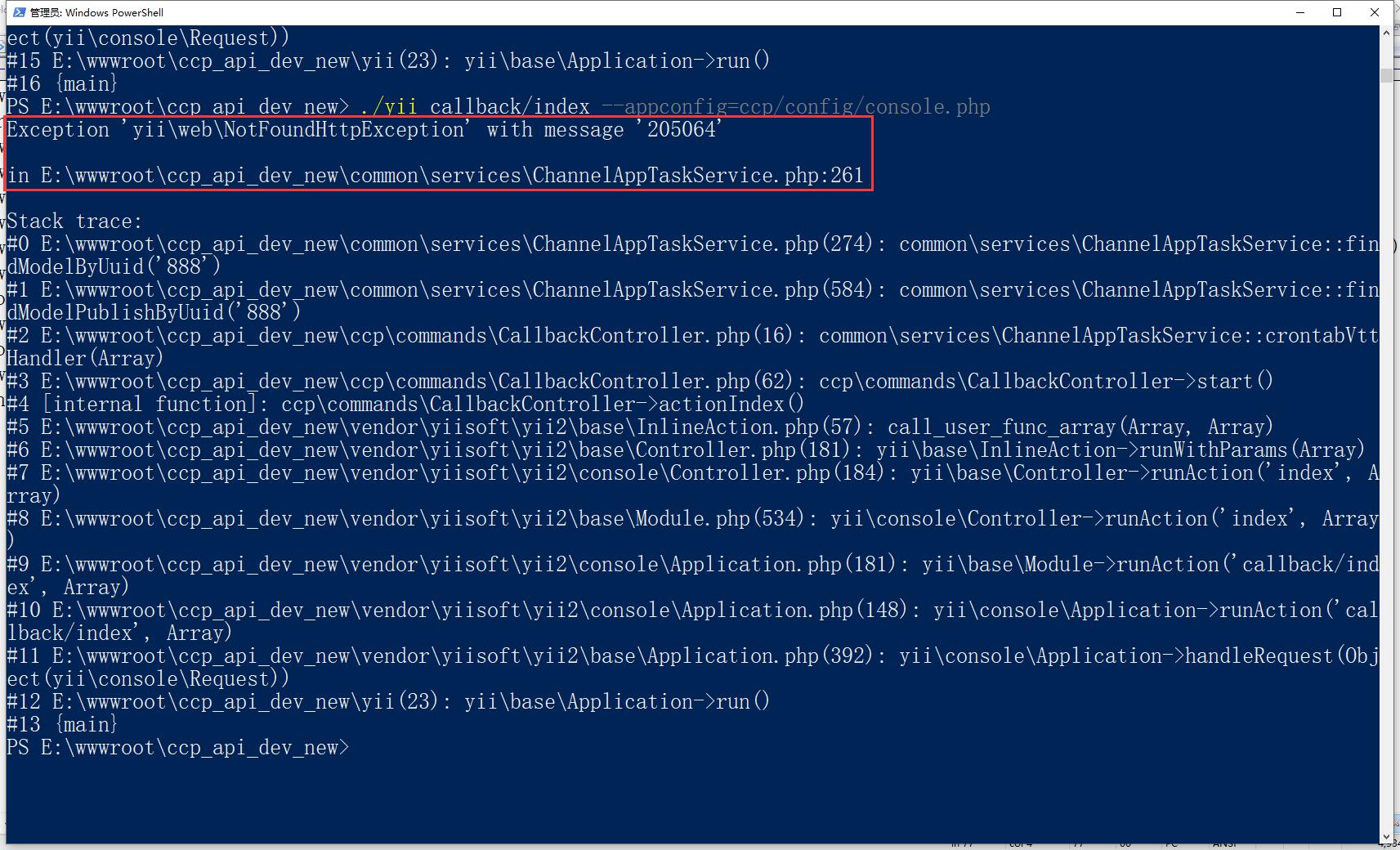 再次运行命令行,报错:Exception 'yii\web\NotFoundHttpException' with message '205064'。