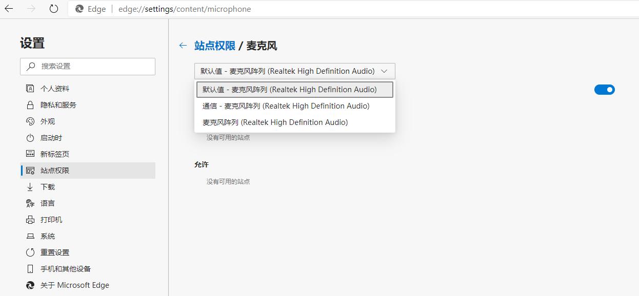 在 Edge 浏览器中,站点权限 / 麦克风,访问前询问(推荐)将会阻止(如果已关闭),默认已开启。