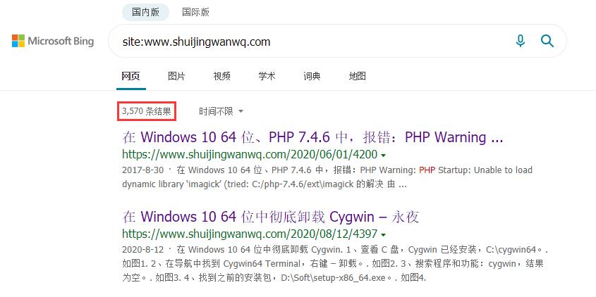 在 Bing 中搜索:site:www.shuijingwanwq.com,其索引量为 3570