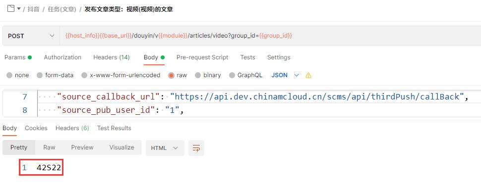 值:42S22 取自于:$e->getCode()。