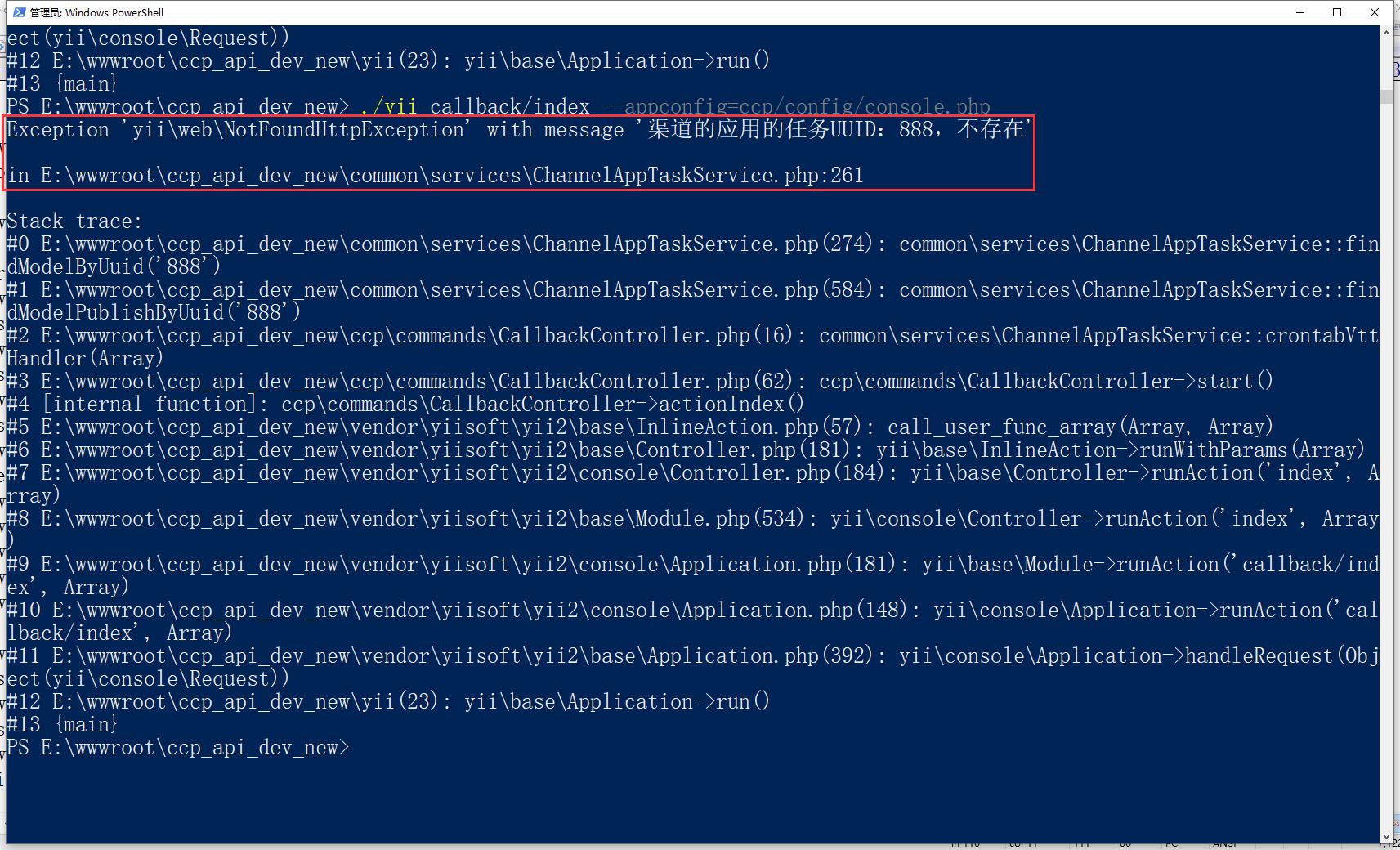 再次运行命令行,运行结果符合预期,未再报错。
