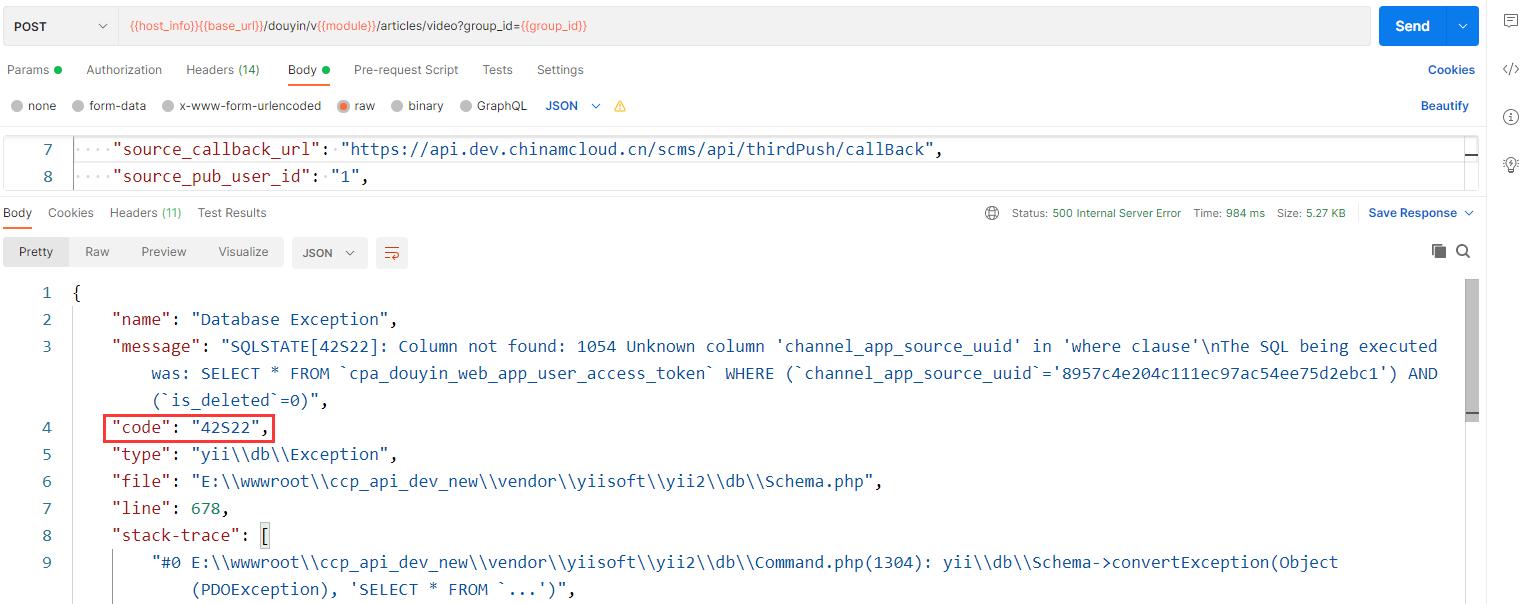 注释掉捕获异常的代码。确定 Yii 2.0 框架响应的 code 值等于:42S22。在此之前,我一直认为响应的值类型仅为数字类型。