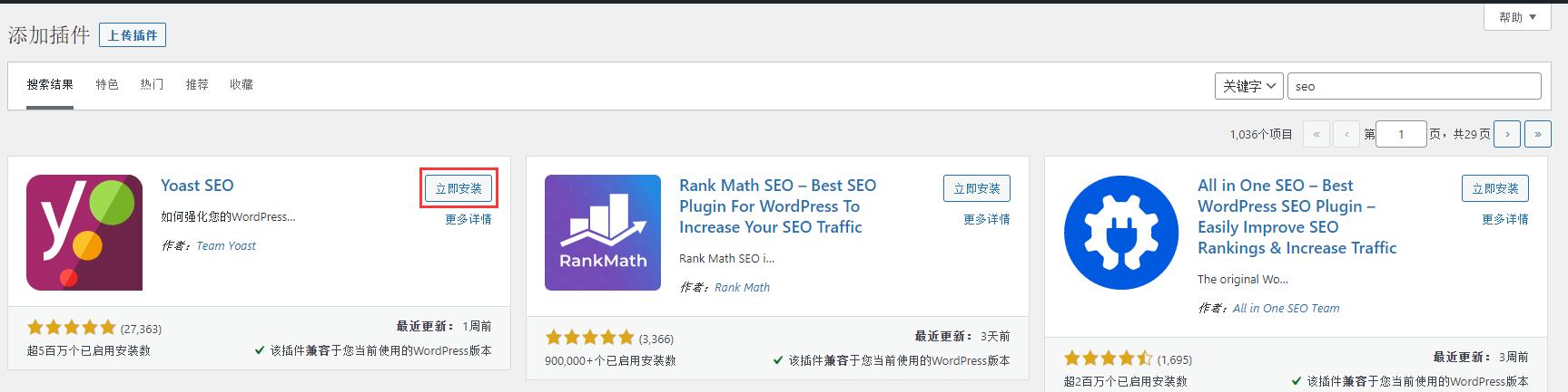 在 WordPress 插件中搜索:seo,选择 Yoast SEO。因为其安装量最高,为超5百万个已启用安装数